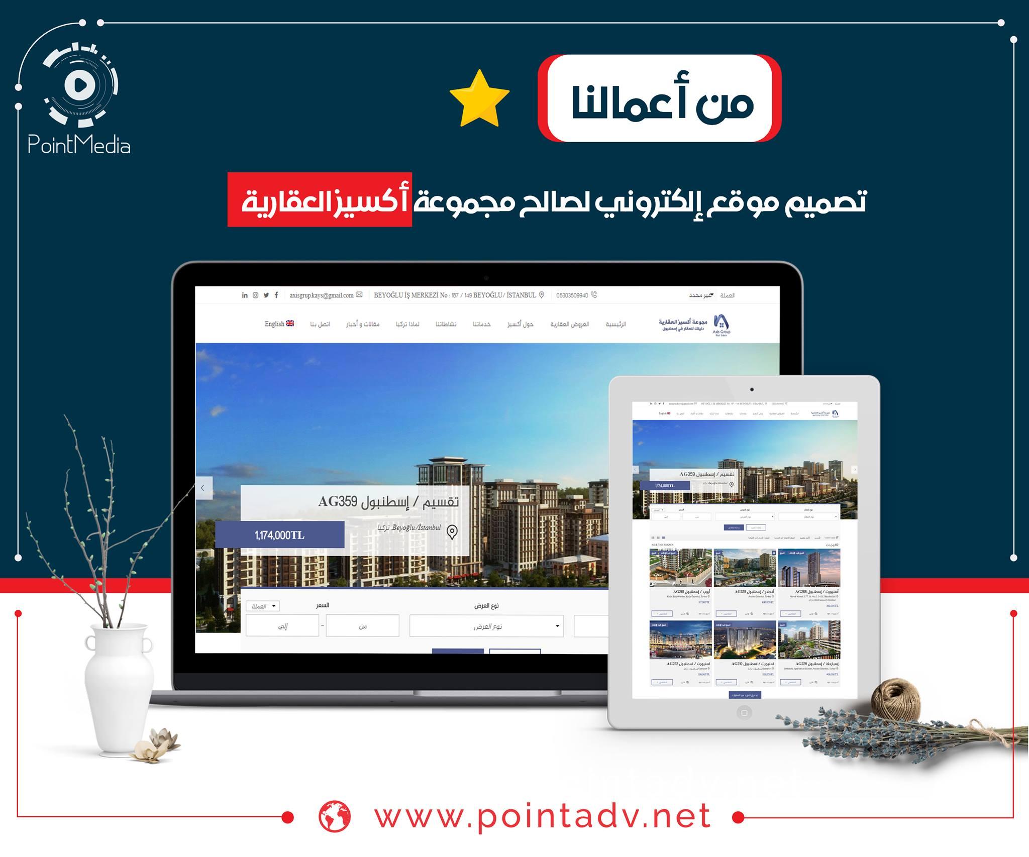 تصميم المواقع الالكترونية.تصميم موقع عقاري في تركيا