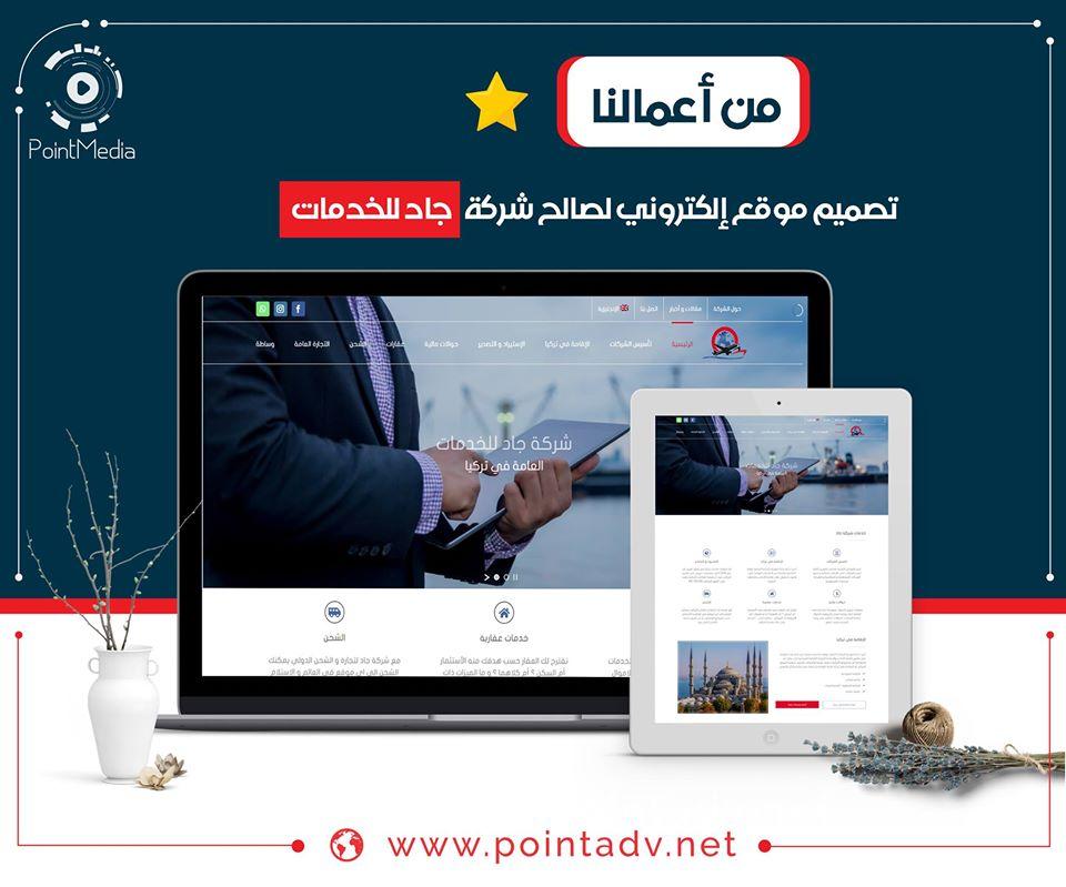 تصميم المواقع الالكترونية , صميم مواقع في اسطنبول تركيا