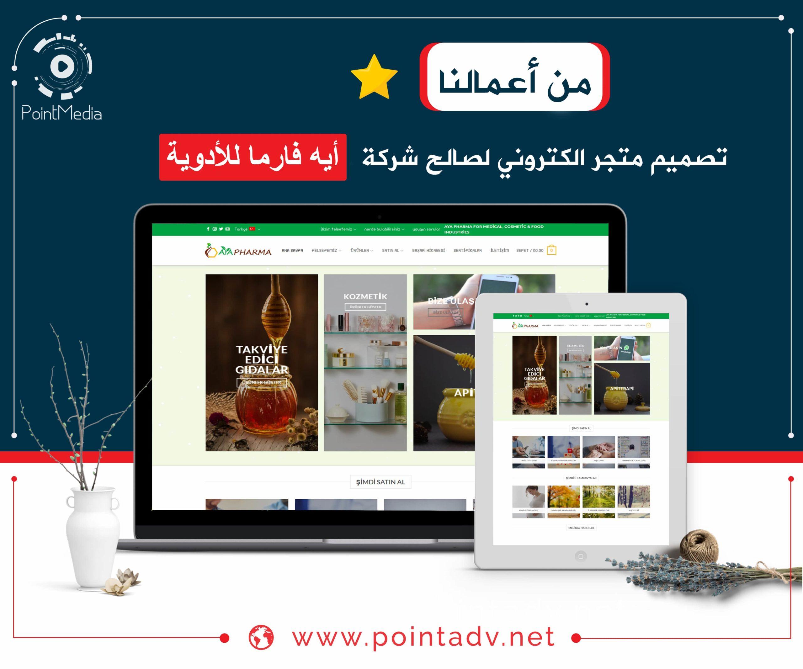 تصميم مواقع الكترونية في تركيا لصالح ايه فارما
