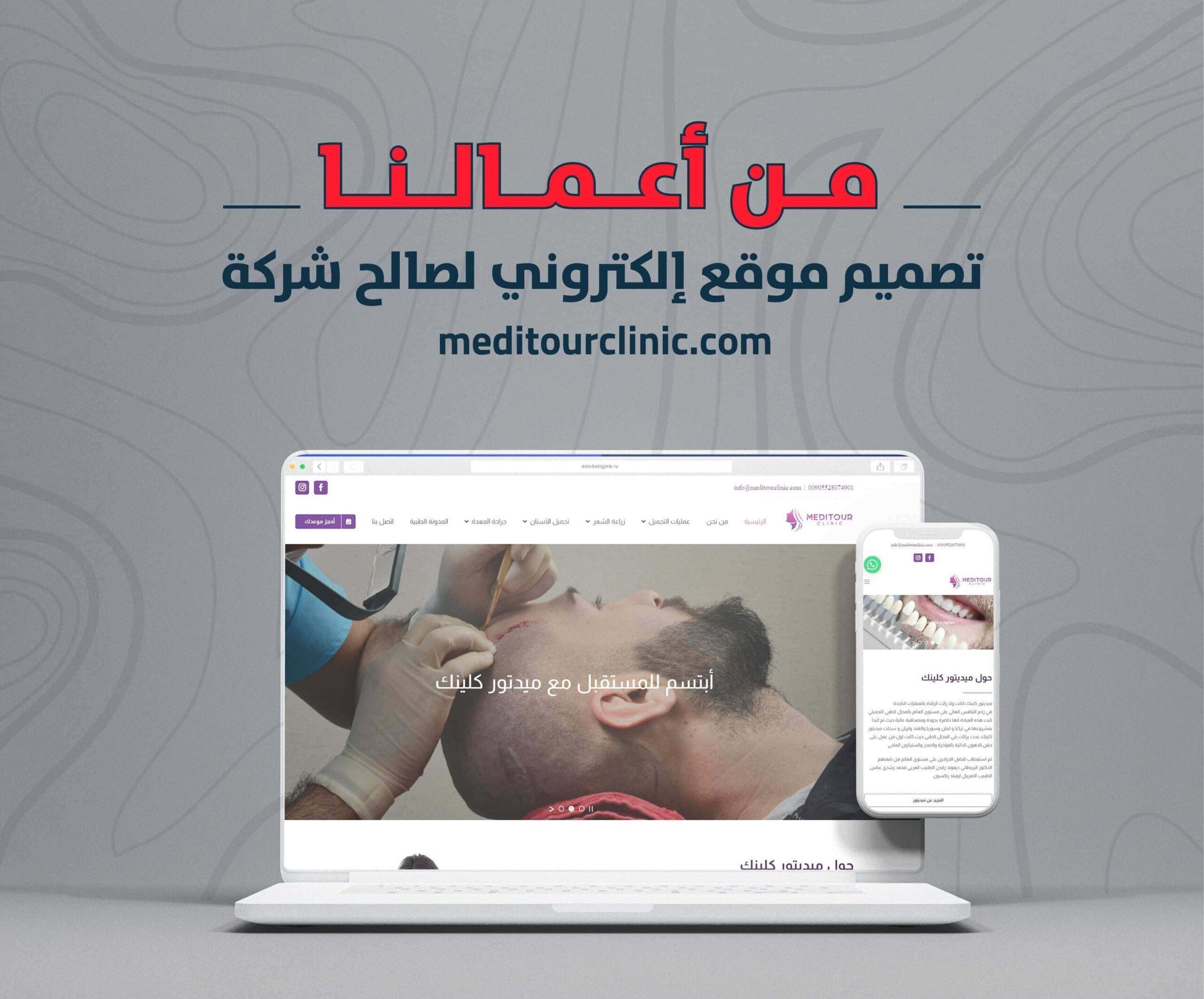 تصميم موقع سياحة علاجية